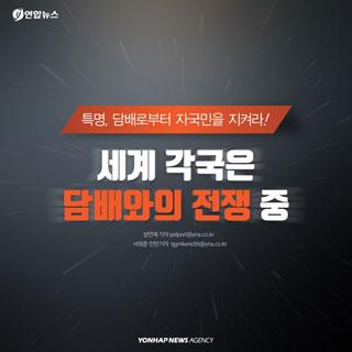 """[카드뉴스] 특명, """"담배로부터 자국민을 지켜라"""""""