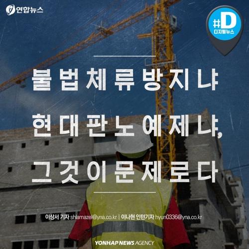 [카드뉴스] 고용허가제…성공적 이주 관리 제도인가, 현대판 노예제인가