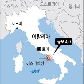 이탈리아 이스키아섬 규모 4.0 지진 발생