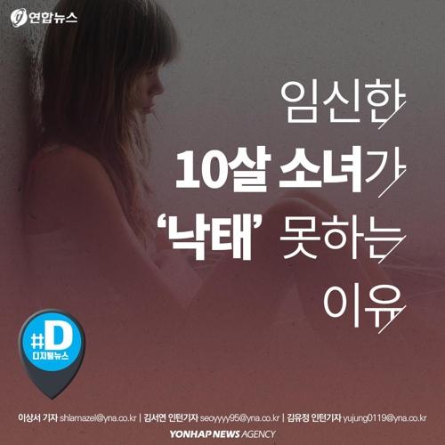 [카드뉴스] 임신한 10살 소녀가 '낙태' 못하는 이유