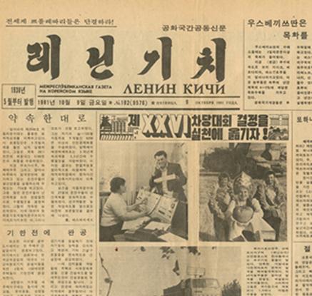 고려인 한글신문 '레닌기치'