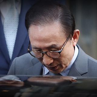 [포토무비] 檢고소·고발 중심에 선 MB…'적폐청산' 정조준