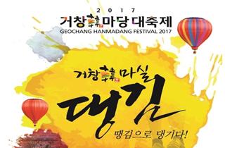 거창 5개 축제를 모아 '거창한 대축제' 내달 개막