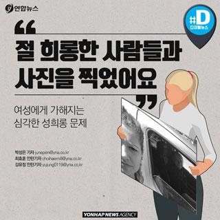 [카드뉴스] 길거리, 직장, 온라인…곳곳에 성희롱 범람