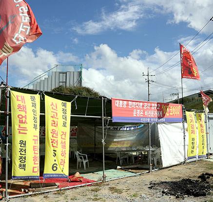 철거되지 않은 신고리 원전 앞 깃발과 현수막