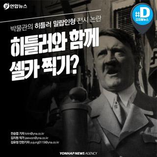 [카드뉴스] 히틀러 밀랍인형과 즐겁게 셀카…어떻게 생각하시나요