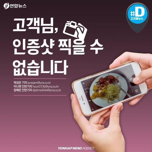 [카드뉴스] 음식 사진촬영 금지한 식당…어떻게 생각하시나요