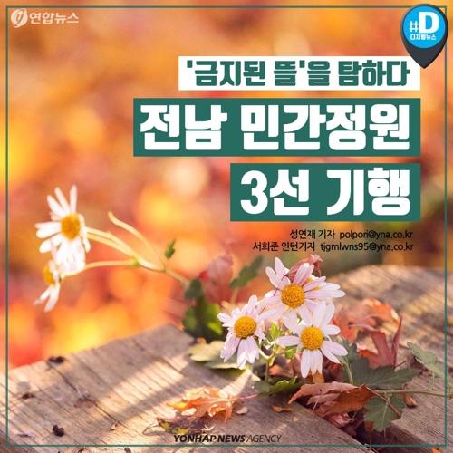 [카드뉴스] '금지된 뜰'을 탐하다…전남 민간정원 3선 기행