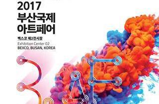 작가-고객 직거래 미술시장 부산국제아트페어 내달 개막