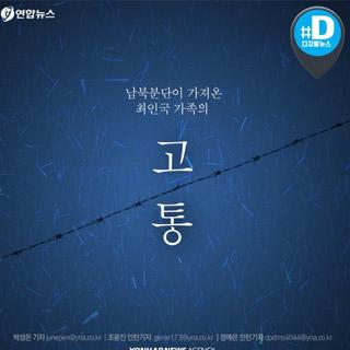 [카드뉴스] 할아버지는 김일성 스승, 아버지는 박정희 시절 장관
