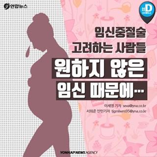 [카드뉴스] 임신중절술 고려하는 사람들…이유 원하지 않은 임신 때문에