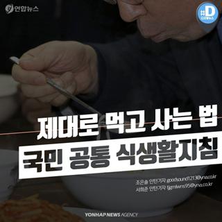 [카드뉴스] 제대로 먹고사는 법 '국민 식생활 지침'
