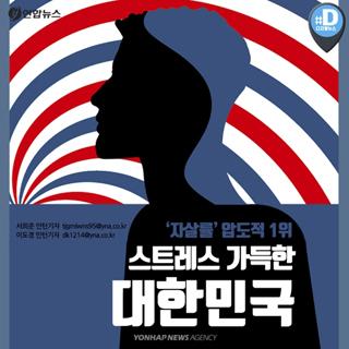 [카드뉴스]'자살률' 압도적 1위…스트레스 가득한 대한민국