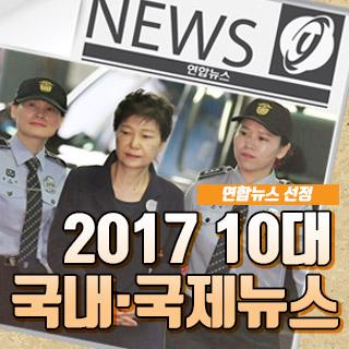 [포토무비] 2017 10대 국내·국제뉴스