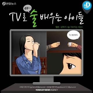 """[카드뉴스] """"캬∼"""" TV로 술 배우는 아이들"""