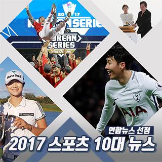 [포토무비] 아듀 2017! 스포츠 10대 뉴스