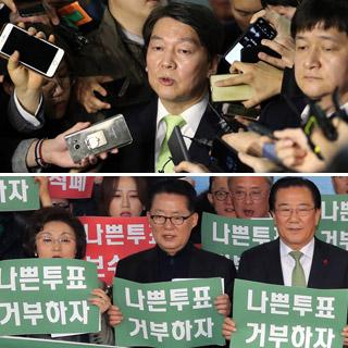 [포토무비] '통합지지' vs '나쁜투표'…국민의당 찬반투표 정면충돌