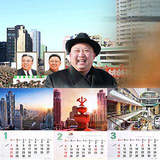 [포토무비] 2018년 달력으로 본 북한 휴일은?