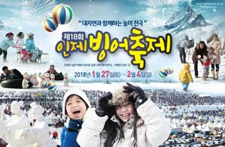 '인제빙어축제' 강원도 우수축제 선정…27일 개막