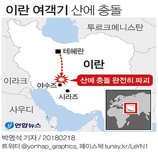 """이란 여객기 산에 충돌…""""탑승자 전원 사망"""""""