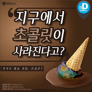 [카드뉴스] 지구서 초콜릿이 사라질수 있다는데 정말 그럴까요