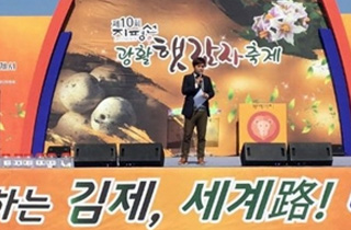 봄 감자 한입 베어 물고…김제 광활 햇감자축제 4월 개최