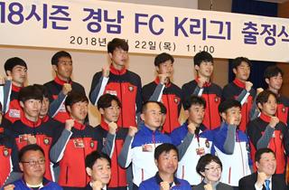 '3년 만에 1부리그 뛴다'…경남FC 승리 다짐 출정식