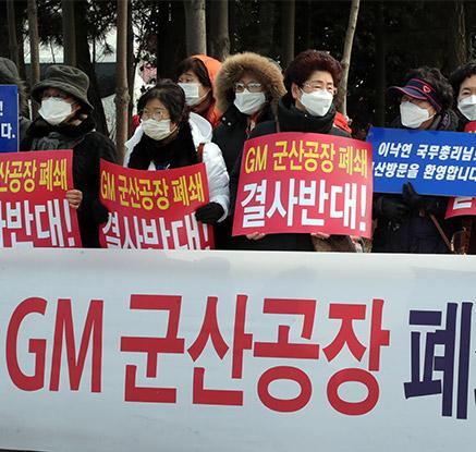 한국지엠 군산공장 폐쇄 반대하는 군산 시민들
