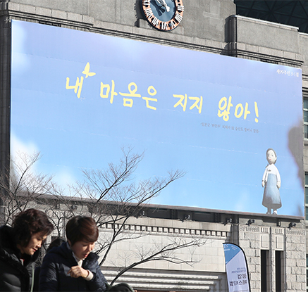 서울광장 꿈새김판에 걸린 '내 마음은 지지 않아'