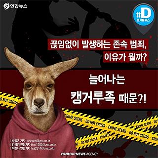 [카드뉴스] 한국서 존속살해 한달 평균 4.5건…도대체 왜 이럴까