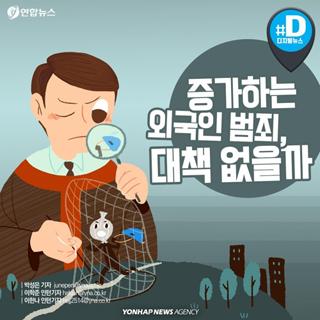 """[카드뉴스] """"한국인 손님들이 돈만 밝히는 거지라고 욕하네요""""…조선족 눈물"""