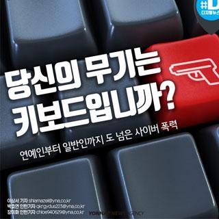 """[카드뉴스] """"고양이 울음소리 담으려고 굶기냐?""""…사이버공간 악플 심각"""
