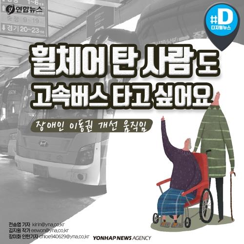 [카드뉴스] 휠체어 장애인도 버스 타고 고향 가게 해주세요