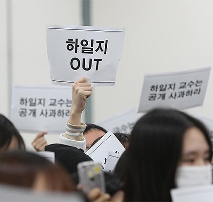 피켓시위하는 동덕여대 학생들