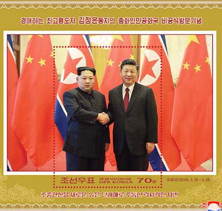 북한, 김정은 중국 방문 기념 우표 발행