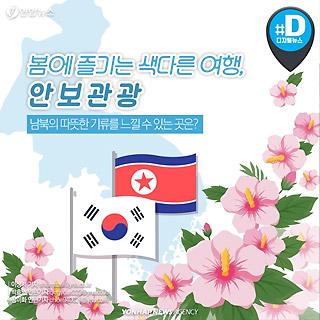 [카드뉴스] 남북 정상회담 '화해무드'…안보관광 어떠세요?