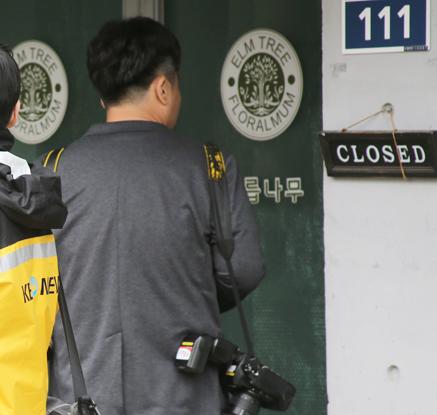 꽉 닫힌 댓글 조작 출판사…경찰,'드루킹' 느릅나무 사무실 압수수색