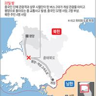 북한서 교통사고로 유커 32명 사망