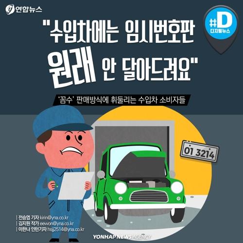 [카드뉴스] '꼼수' 판매방식에 휘둘리는 수입차 소비자들