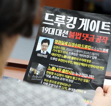 의원총회에 등장한 '드루킹'홍보물