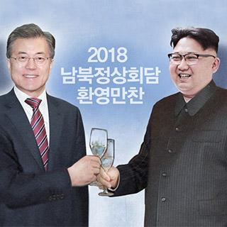[포토무비] 文대통령 '베를린구상'에서 '남북정상회담'까지