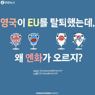 [카드뉴스] 영국이 EU 탈퇴했는데 왜 엔화가 오르지?