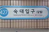 '숙대입구? 숙명여자대학?'…지하철역 중·일 표기 혼선