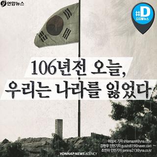 [카드뉴스] 106년 전 오늘, 우리는 나라를 잃었다