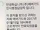 '경비원 분신' 압구정 아파트, 문자해고 통보 논란
