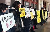 국정교과서 연구학교 '문명고' 입학 포기 잇따라