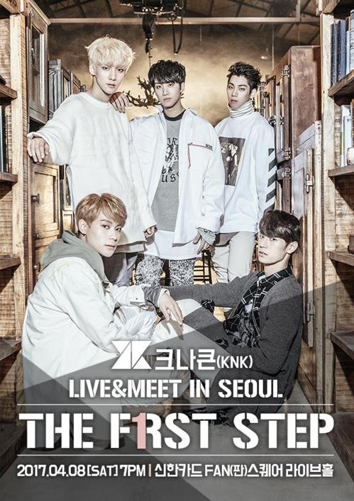 男团KNK出道一年将办亚洲巡演