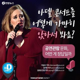 [카드뉴스] 아델이 화났다…콘서트장 관람 매너 논란
