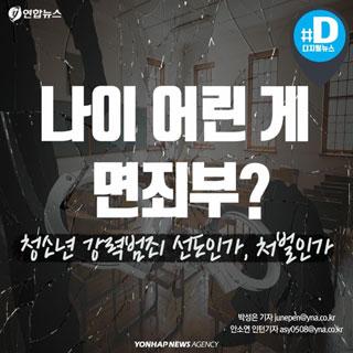 [카드뉴스] 나이 어린 게 면죄부?