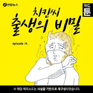 [카드툰] 치킨씨 출생의 비밀 - 와이콜센터